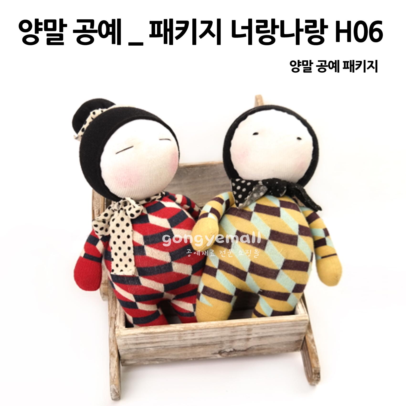 [양말공예]양말 DIY 패키지 너랑나랑 H06