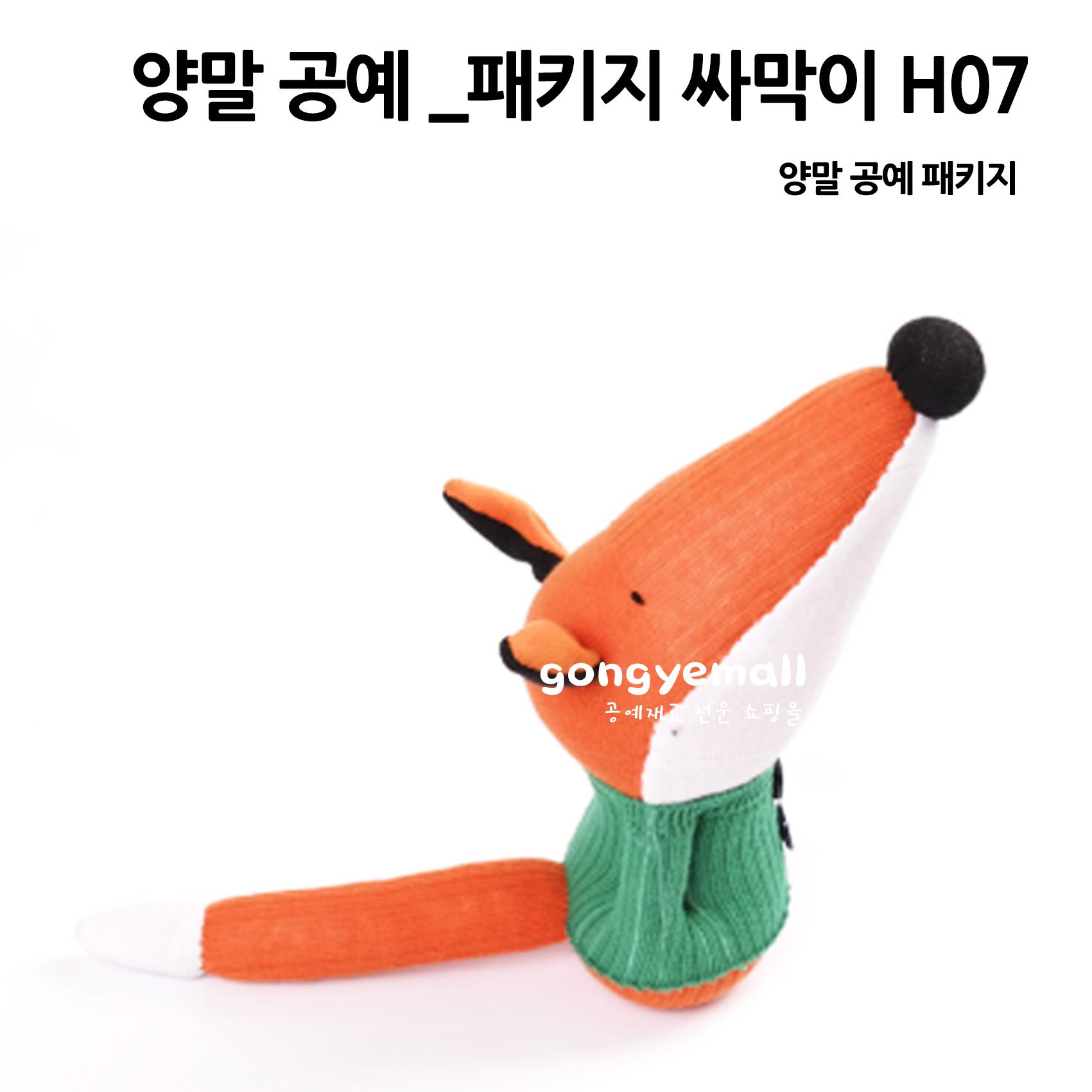 [양말공예]양말 DIY 패키지 싸막이 H07