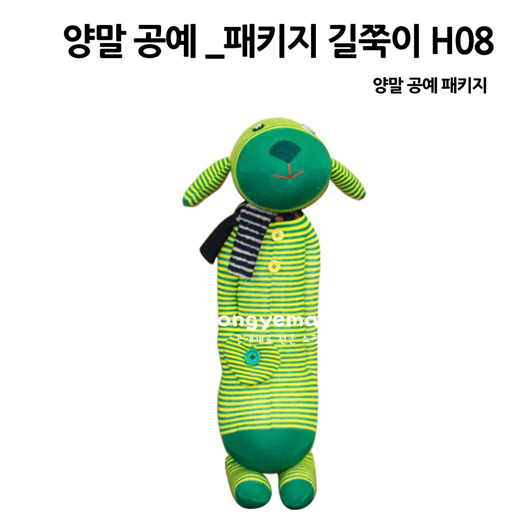 [양말공예]양말 DIY 패키지 길쭉이 H08