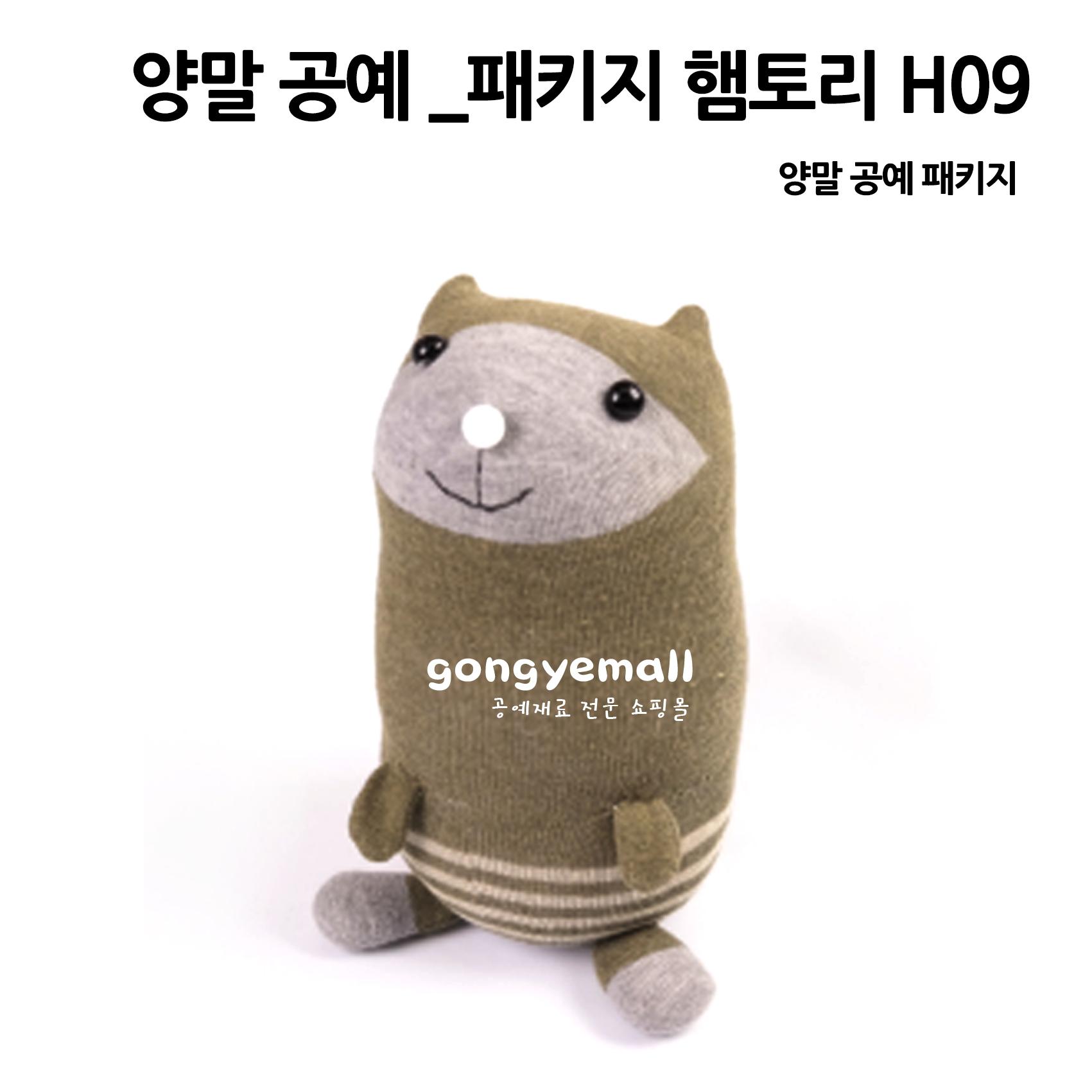 [양말공예]양말 DIY 패키지 햄토리 H09