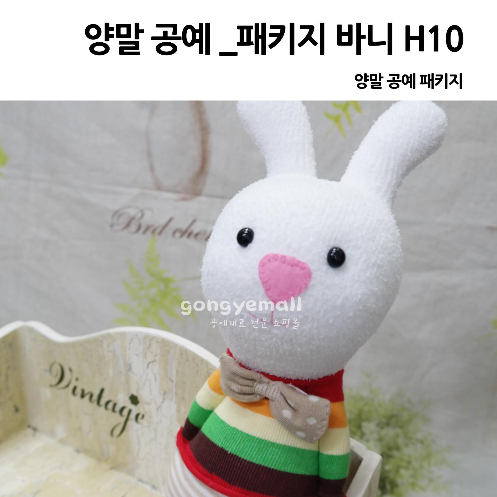 [양말공예]양말 DIY 패키지 바니 H10