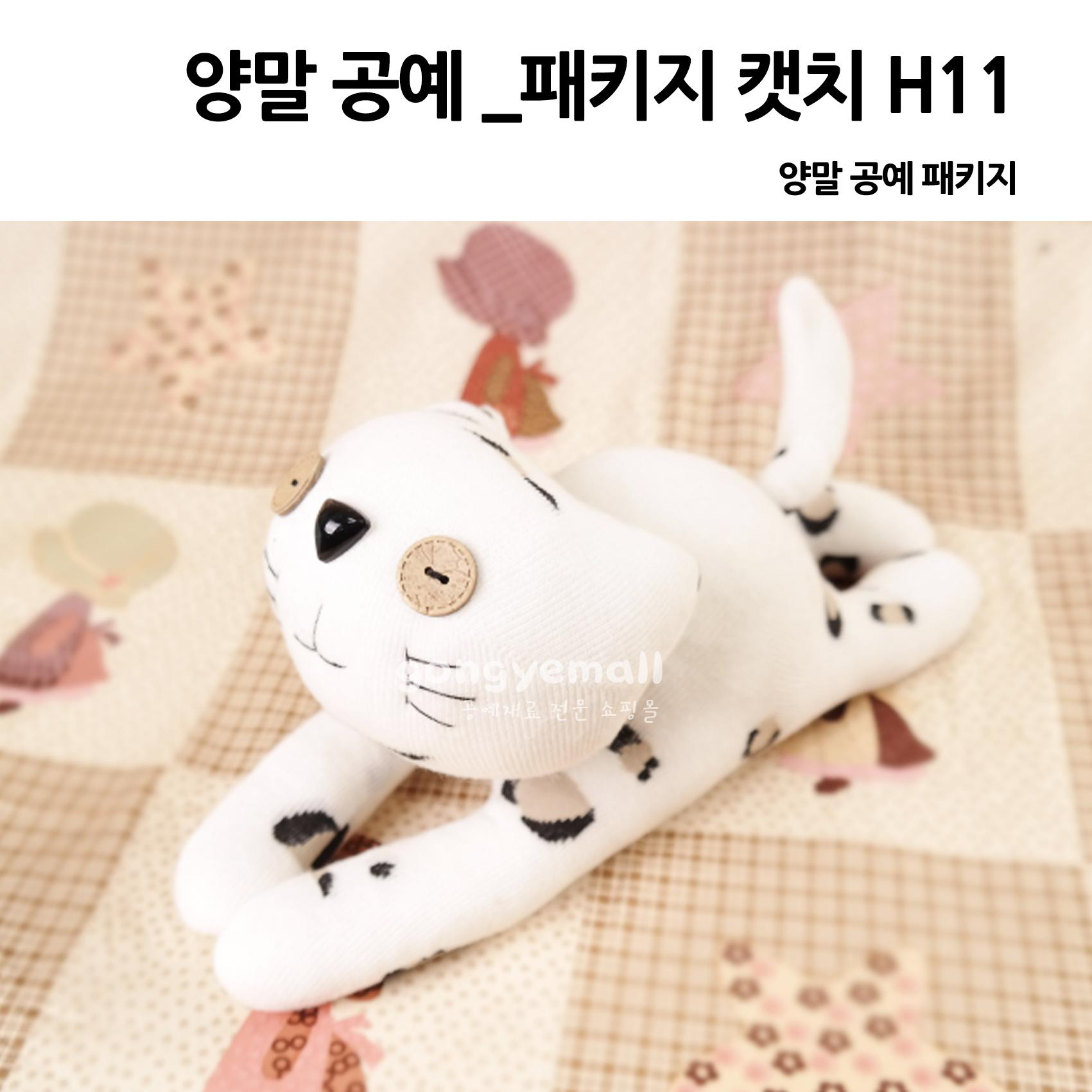 [양말공예]양말 DIY 패키지 캣치 H11