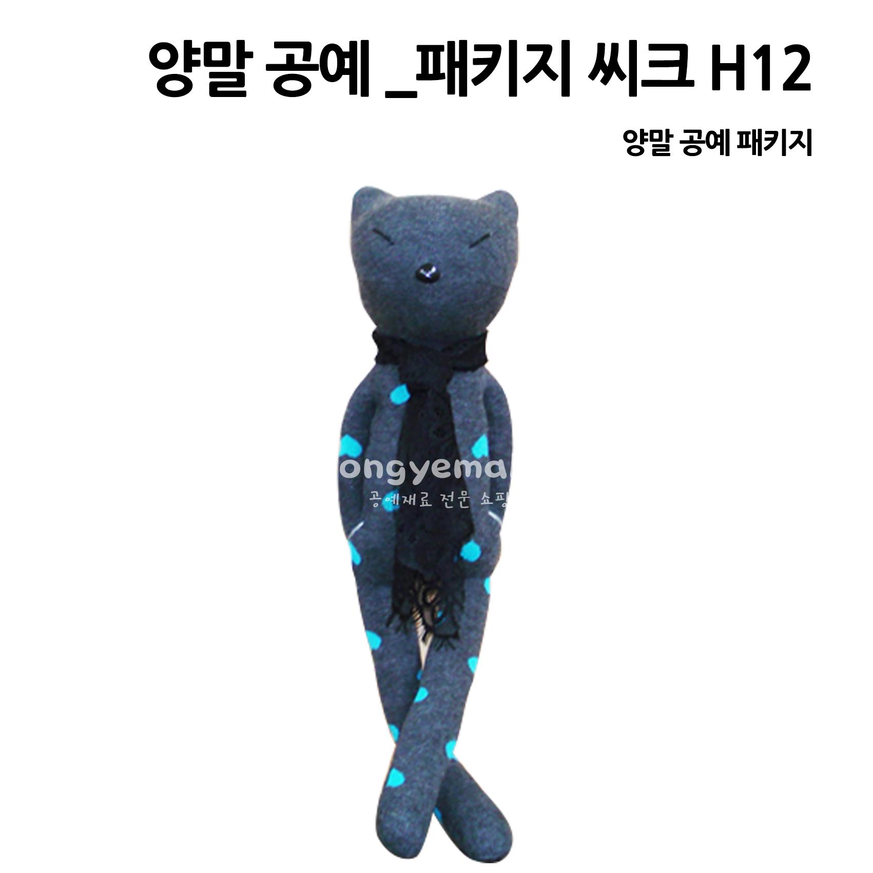 [양말공예]양말 DIY 패키지 씨크 H12