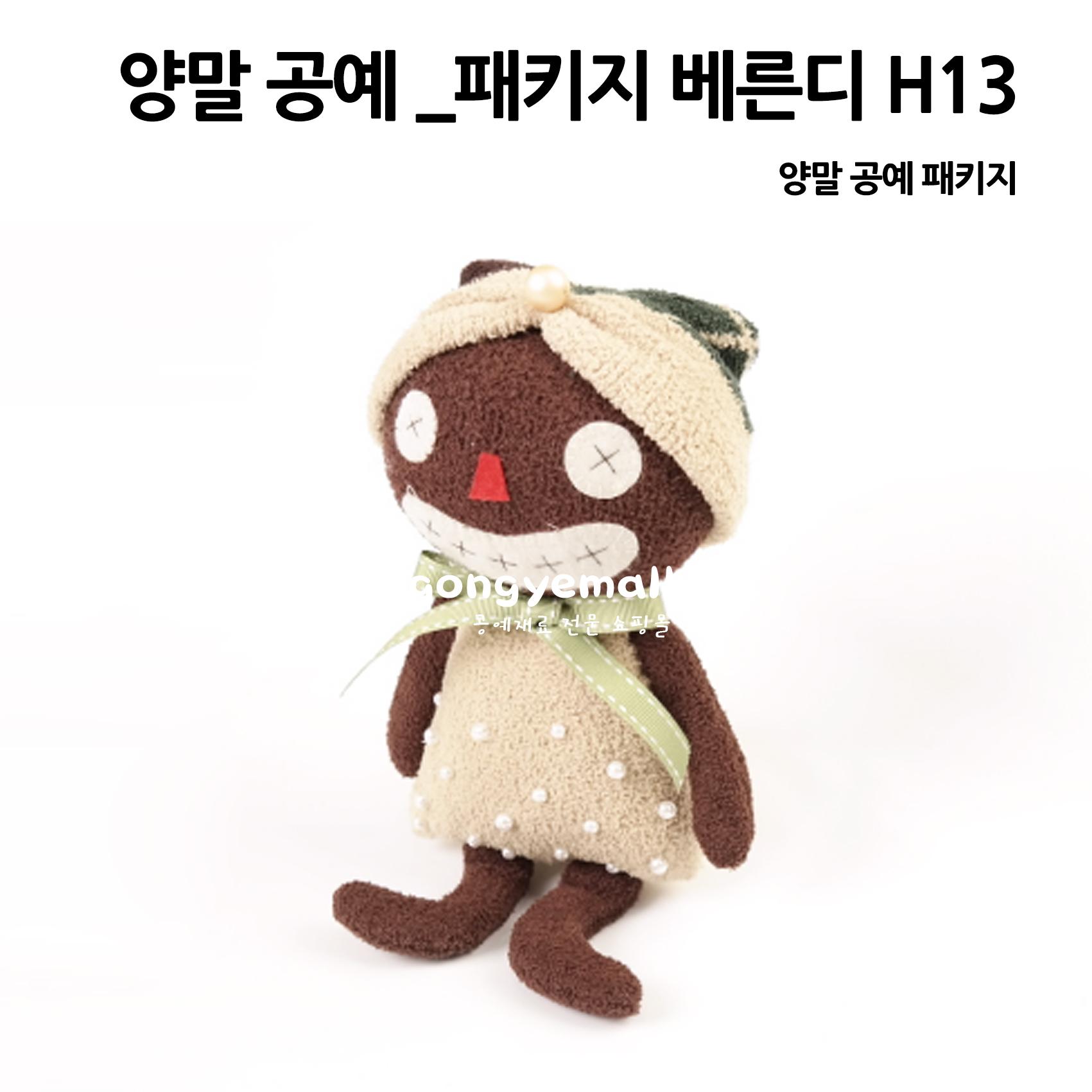 [양말공예]양말 DIY 패키지 베른디 H13