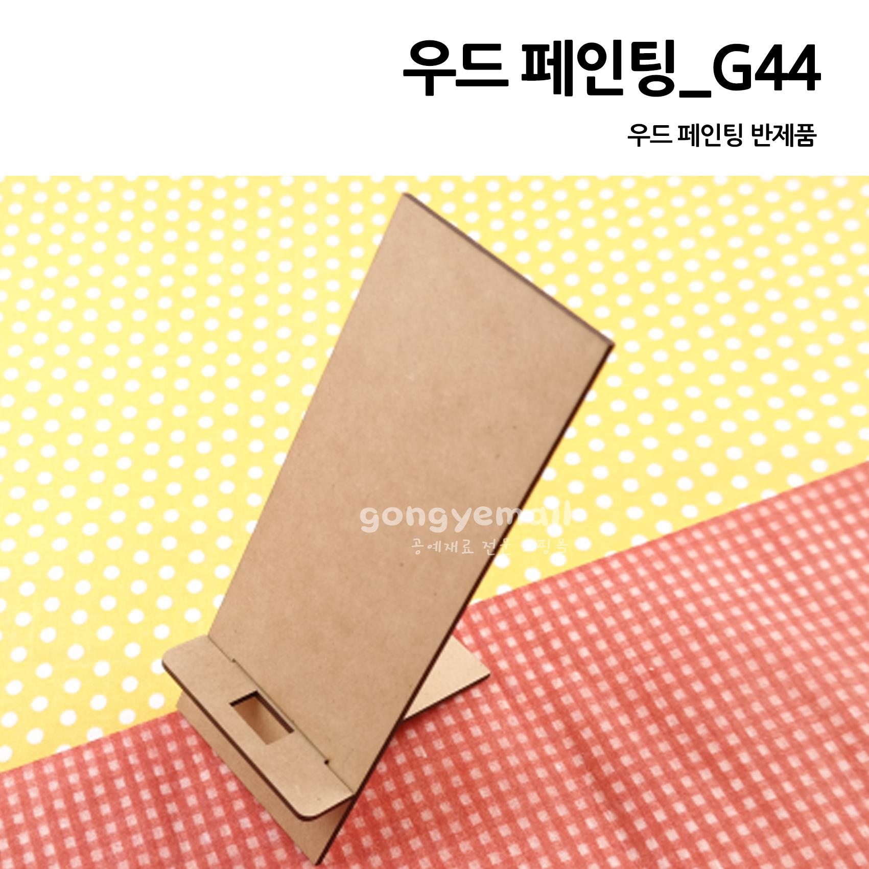 [우드페인팅]팬시우드 G44