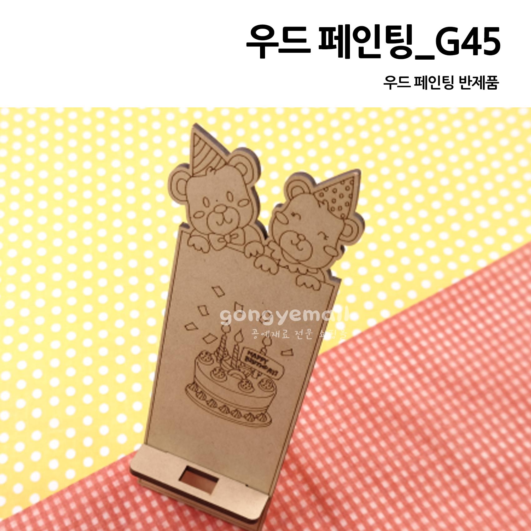 [우드페인팅]팬시우드 G45