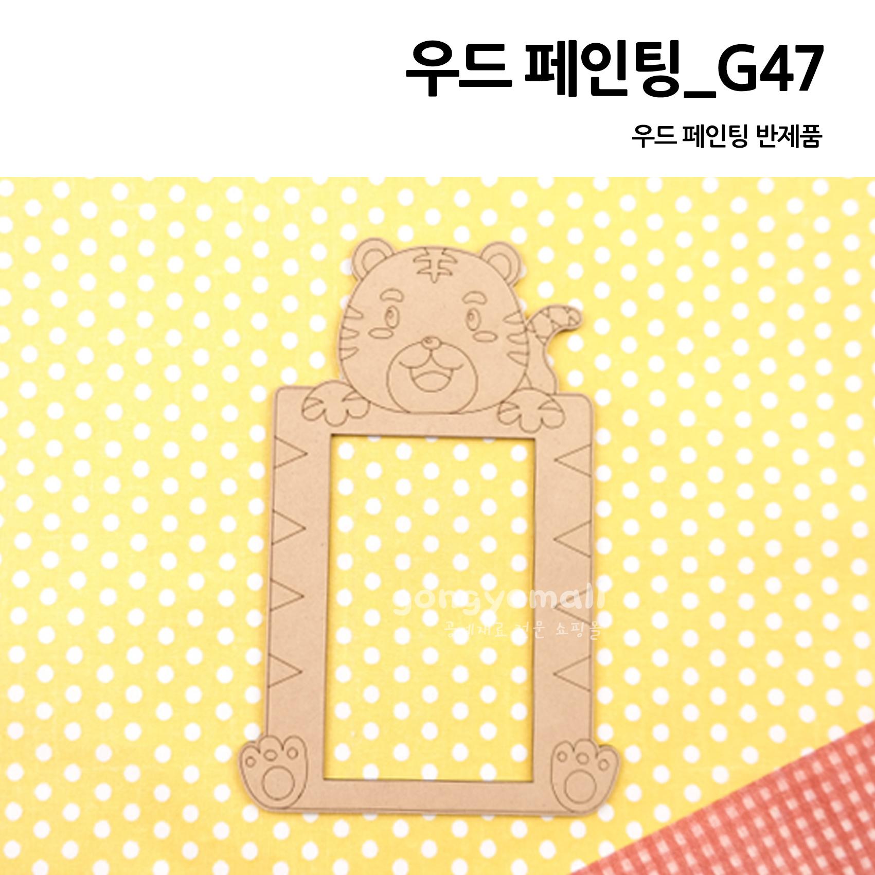 [우드페인팅]팬시우드 G47