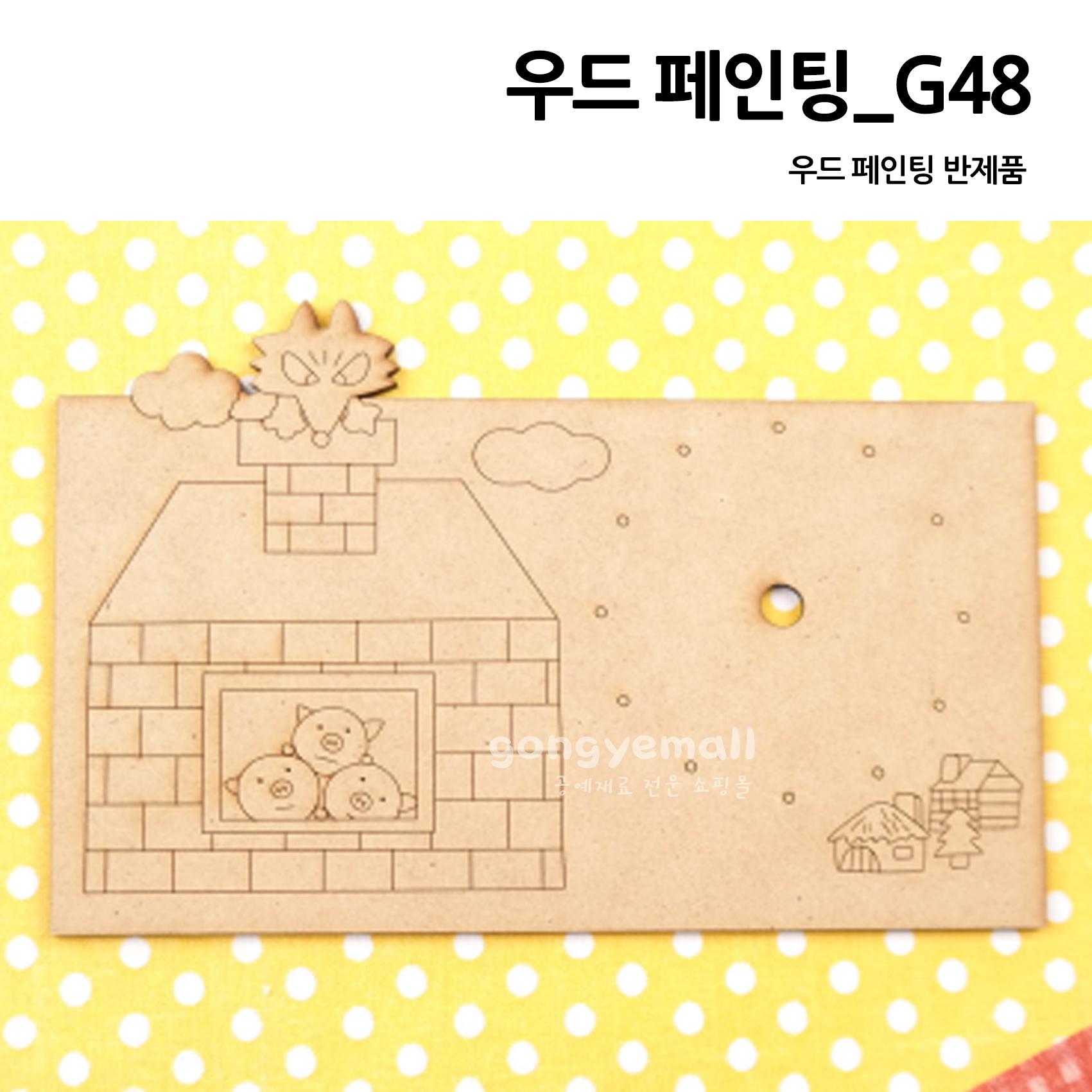 [우드페인팅]팬시우드 G48