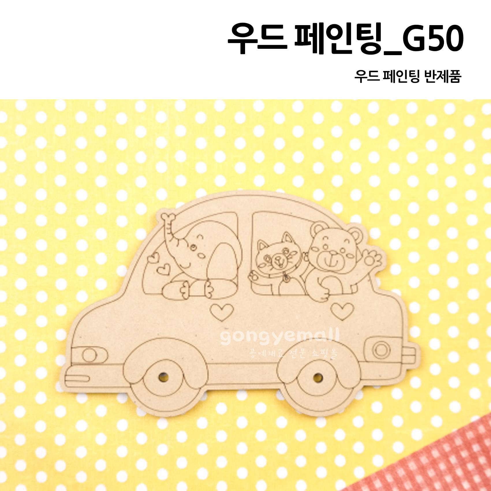 [우드페인팅]팬시우드 G50