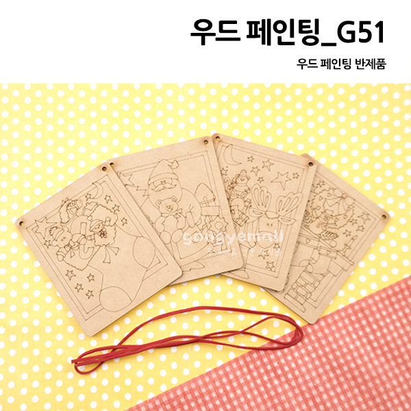 [우드페인팅]팬시우드 G51