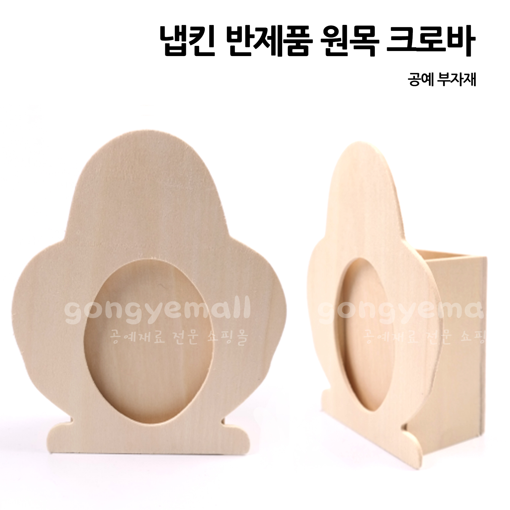 냅킨 반제품 원목 크로바