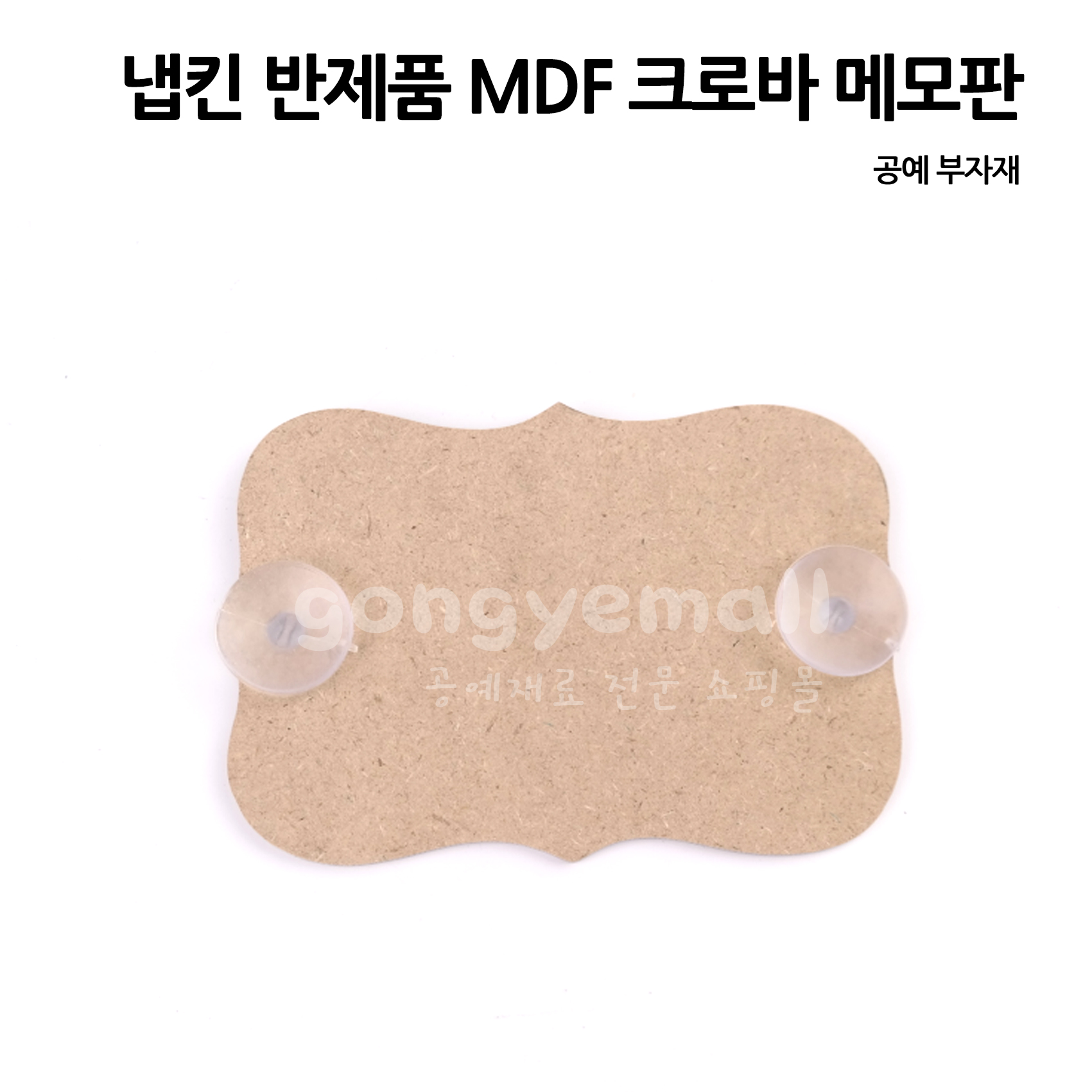 냅킨 반제품 MDF 크로바 메모판