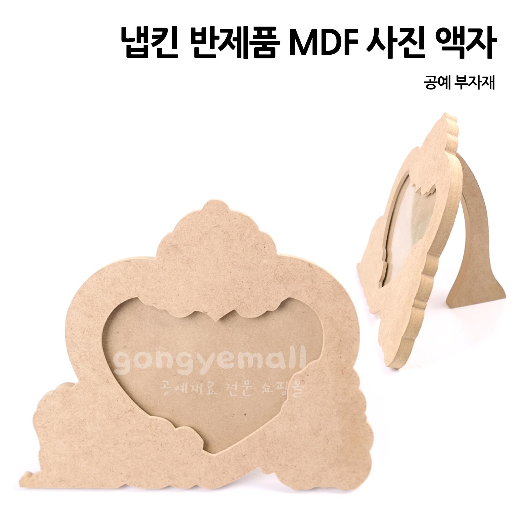 냅킨 반제품 MDF 사진 액자(C24)