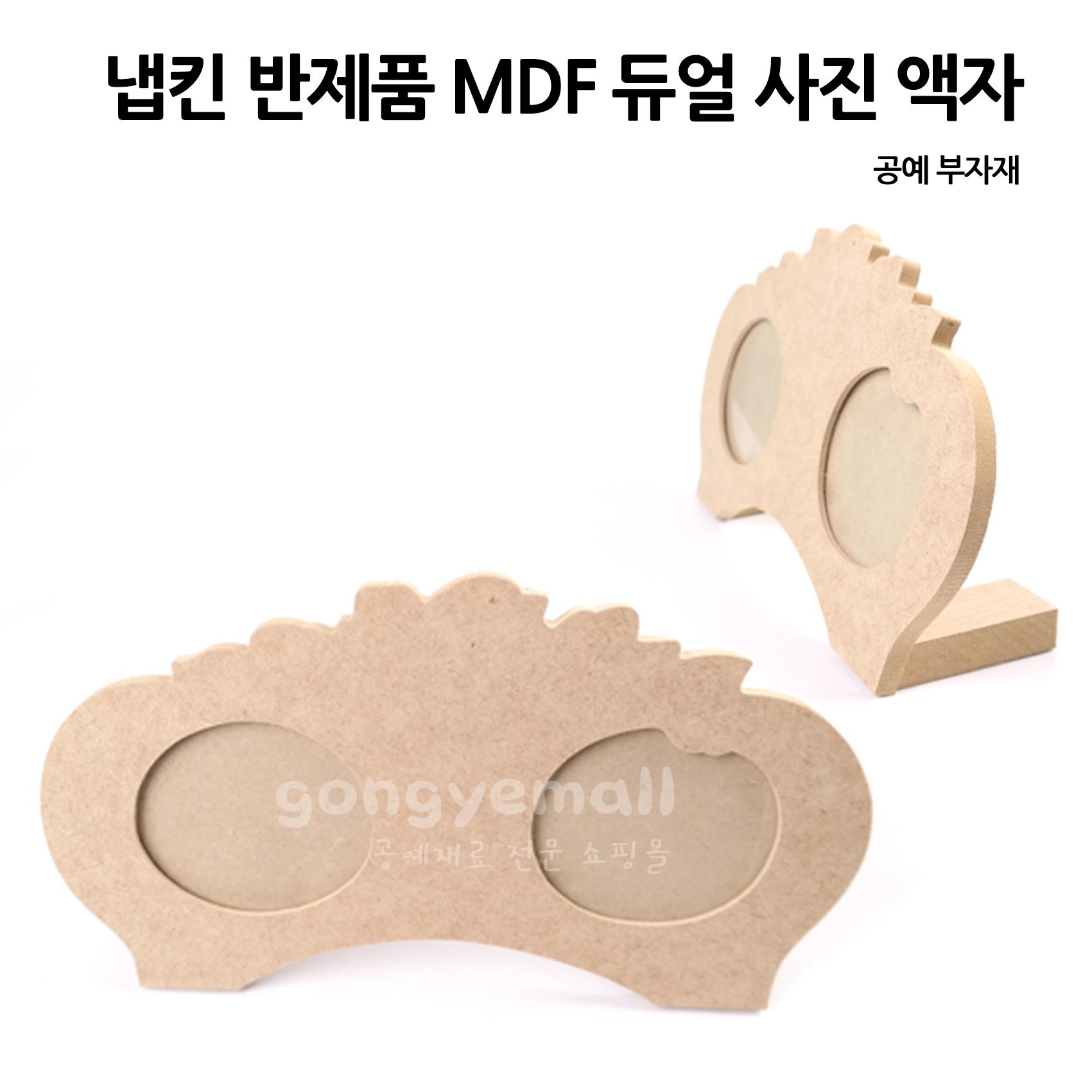 냅킨 반제품 MDF 듀얼 사진 액자