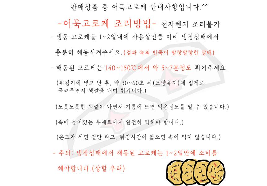 50년부산초량영진어묵 - 소개