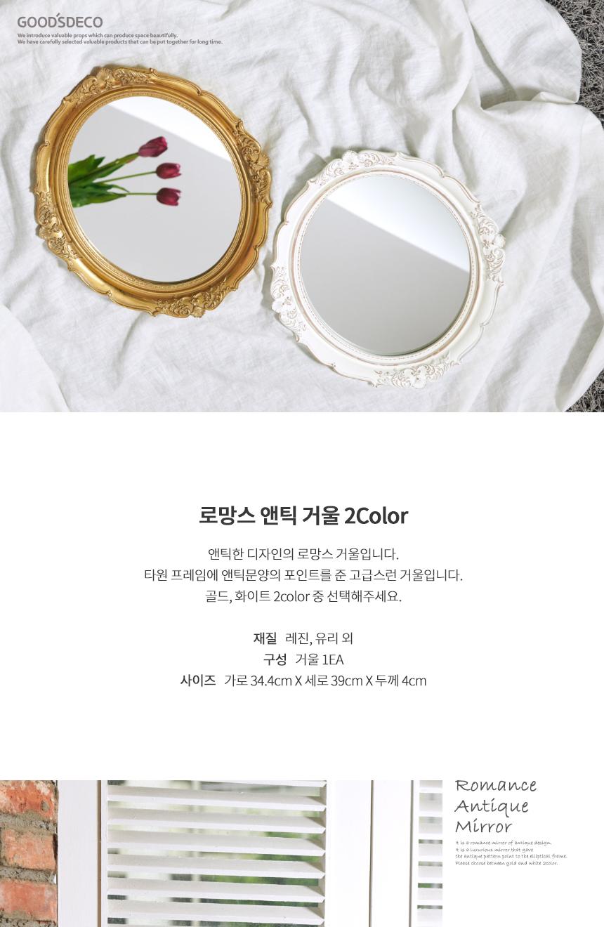 060_romance_antique_mirror_860pix_01.jpg