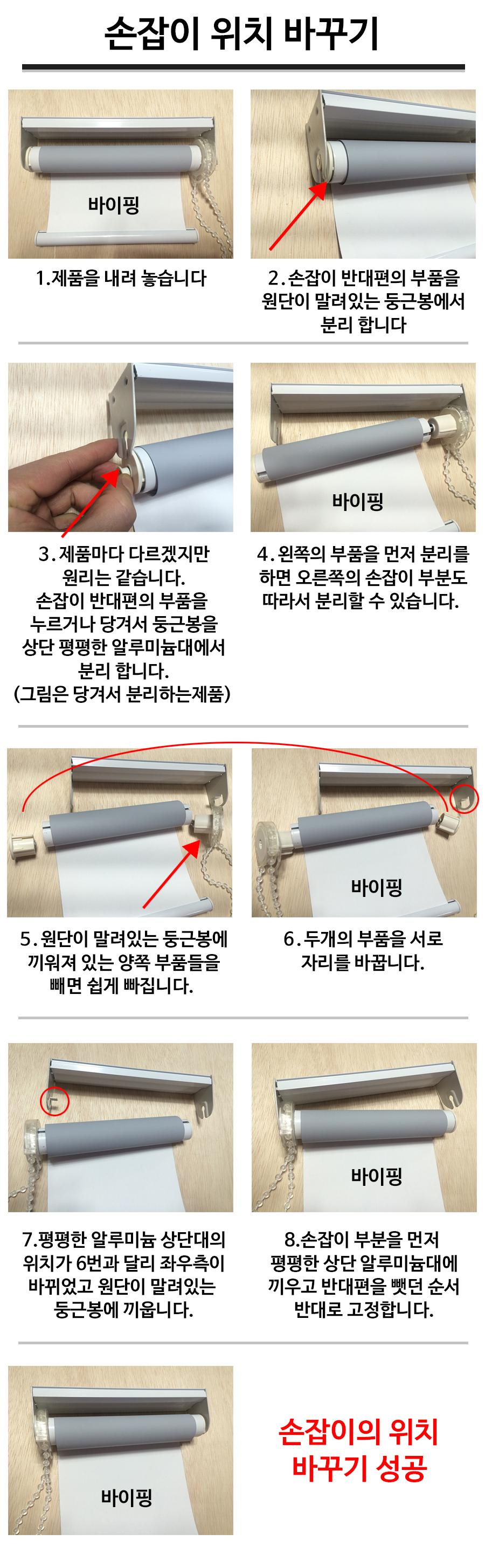 롤스크린 블라인드 손잡이 변경 방법안내 이미지