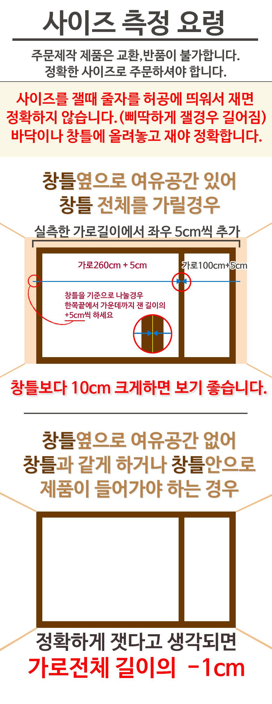 롤스크린 블라인드 사이즈 측정 방법안내 이미지