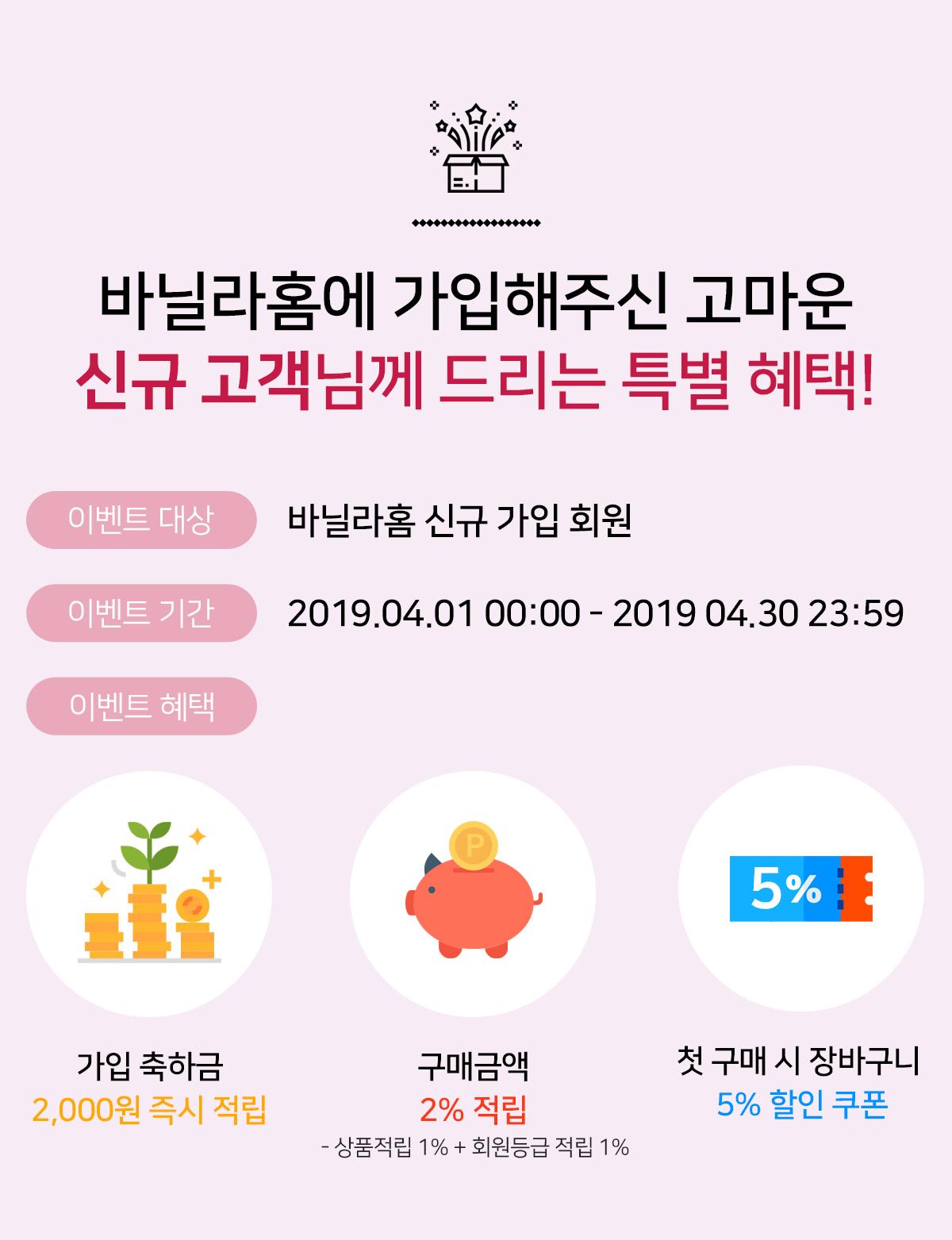 신규회원_앱다운로드 이벤트