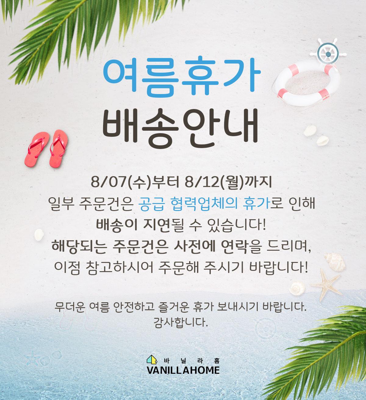 2019년 여름휴가 배송안내