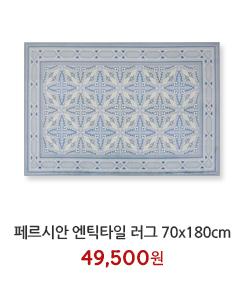 페르시안 엔틱타일 러그 70x180cm