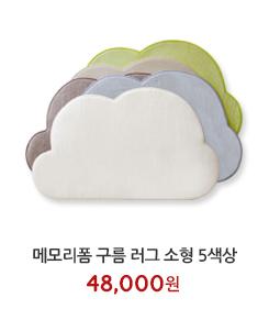 메모리폼 구름 러그 소형 5색상