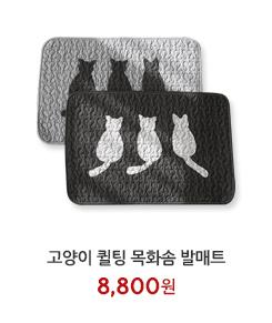 고양이 퀼팅 목화솜 발매트