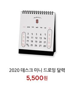 2020 데스크 미니 드로잉 달력