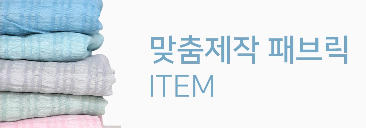 맞춤제작 패브릭 ITEM