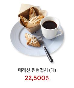 메레신 원형접시 (대)