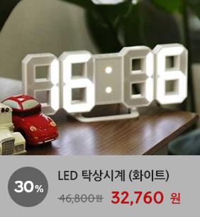 LED 탁상시계(화이트)