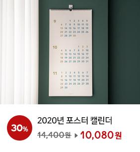 2020년 포스터 캘린더