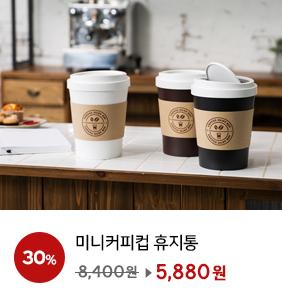 미니커피컵 휴지통