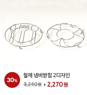 철제 냄비받침 팟홀더 2디자인