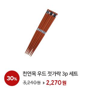 천연목 우드 젓가락 3p 세트