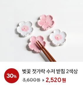 벚꽃 젓가락 수저 받침 2색상