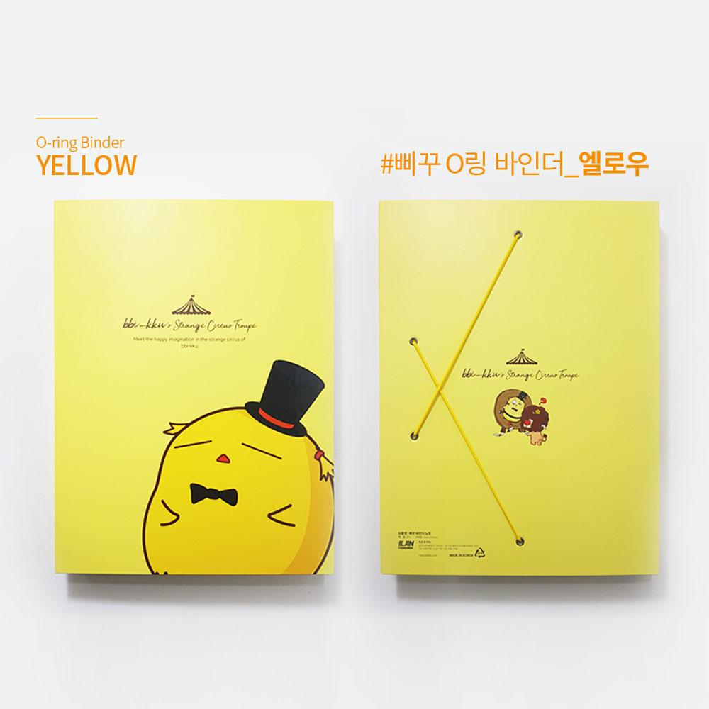삐꾸 O링 바인더 옐로우