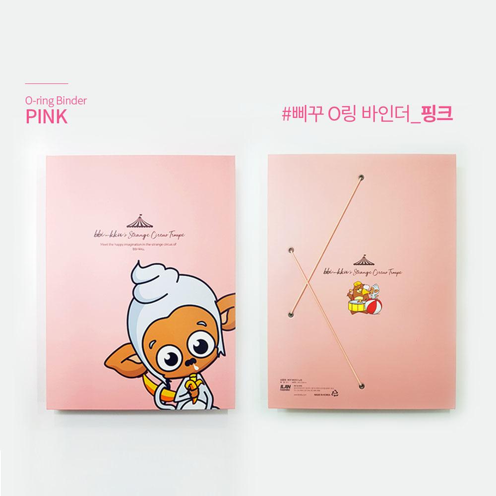 삐꾸 O링 바인더 핑크