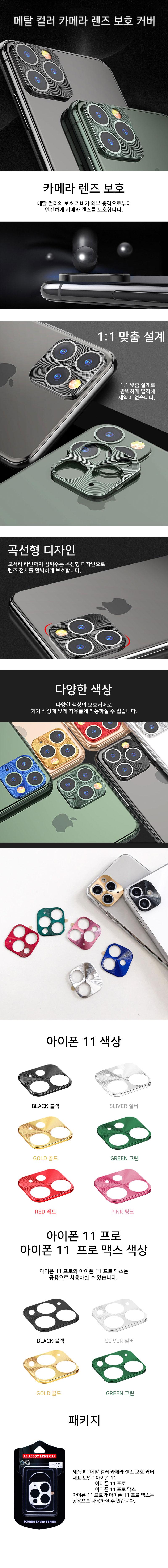 아이폰 11 프로 맥스 컬러 카메라 렌즈 보호 커버 - 제네시스, 11,800원, 필름/스킨, 기타 스마트폰