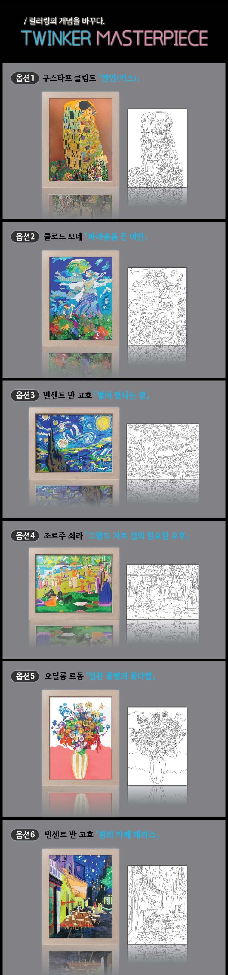 반짝커 마스터피스 클림트 생명의 나무 - 키난빌, 18,900원, DIY그리기, 명화/풍경 그리기