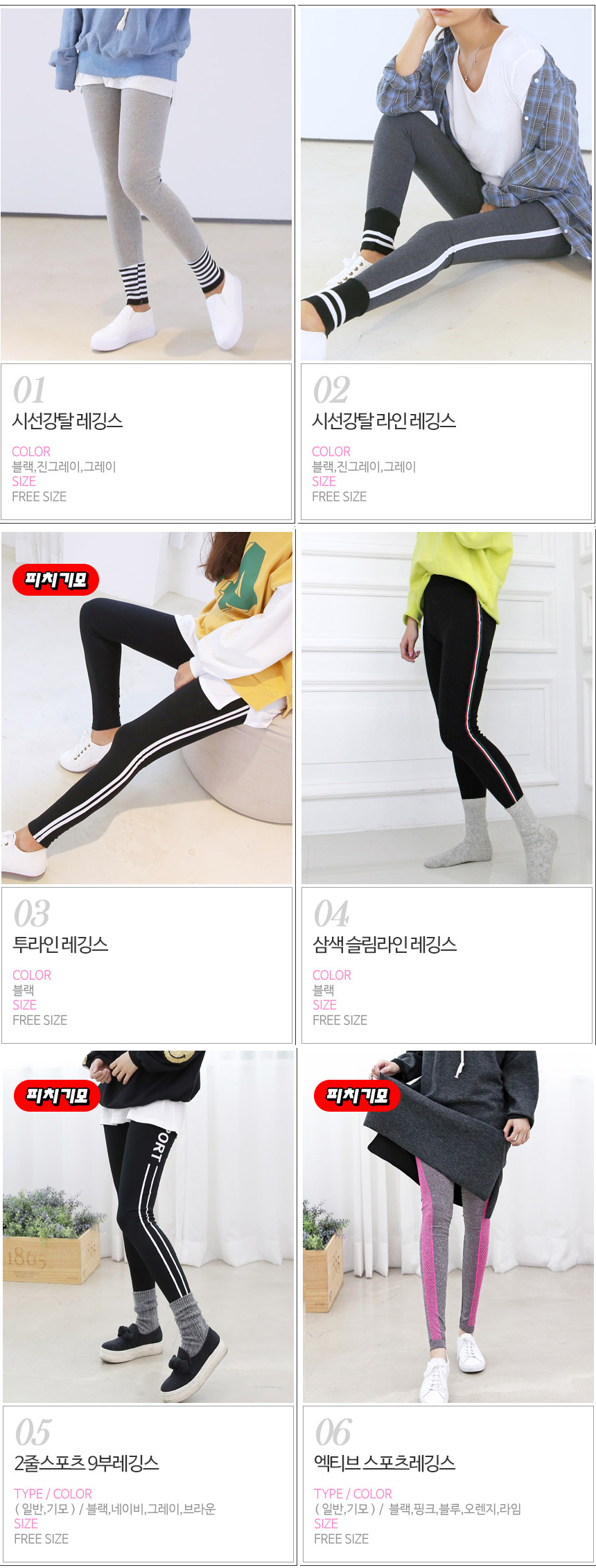 winter_leggings_002.jpg