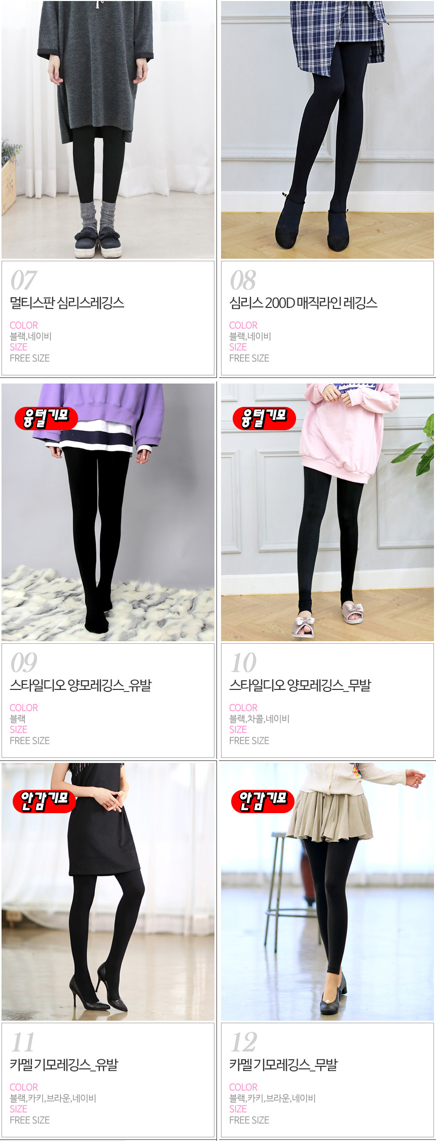 winter_leggings_003.jpg