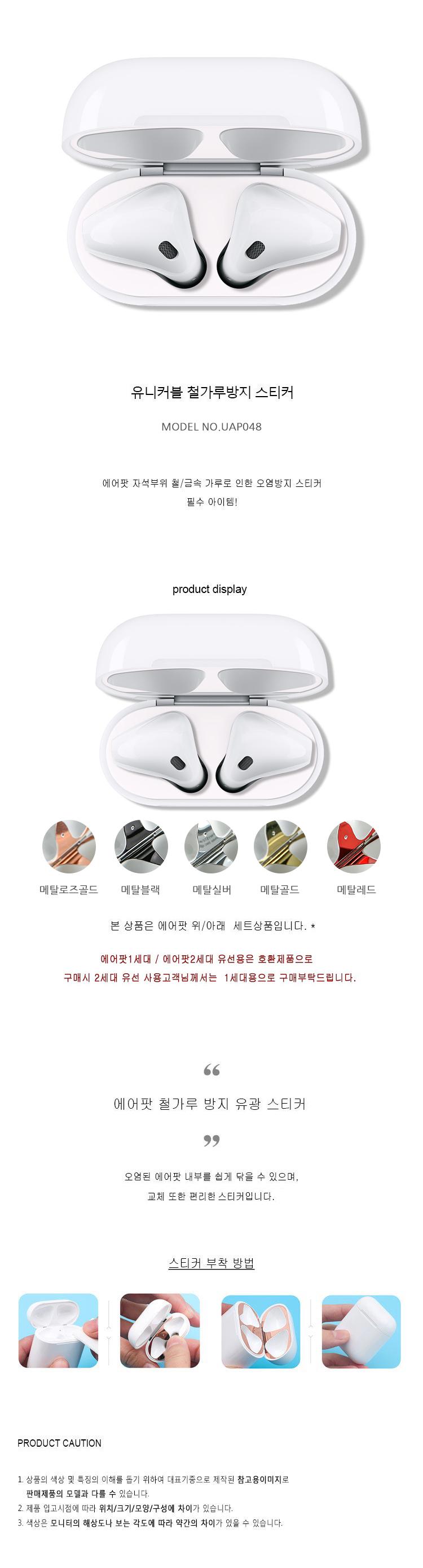 에어팟 철가루 방지 유광 메탈 스티커 악세사리 - 유니커블, 2,500원, 이어폰, 이어폰 악세서리