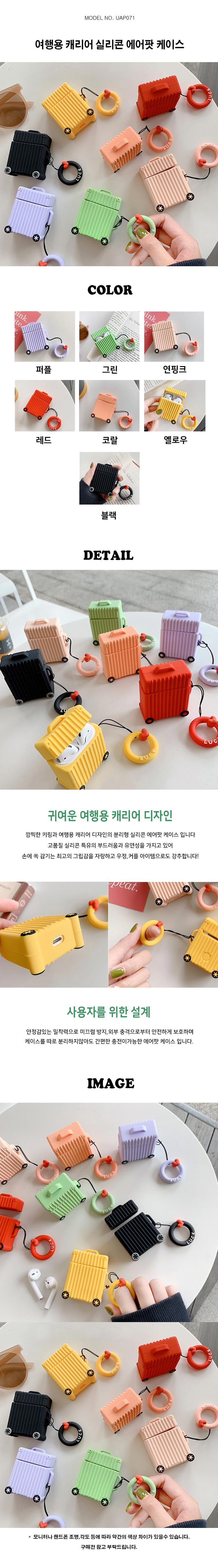 애플 에어팟 귀여운 캐리어 실리콘 케이스 핑거링 - 유니커블, 9,700원, 이어폰, 이어폰 악세서리