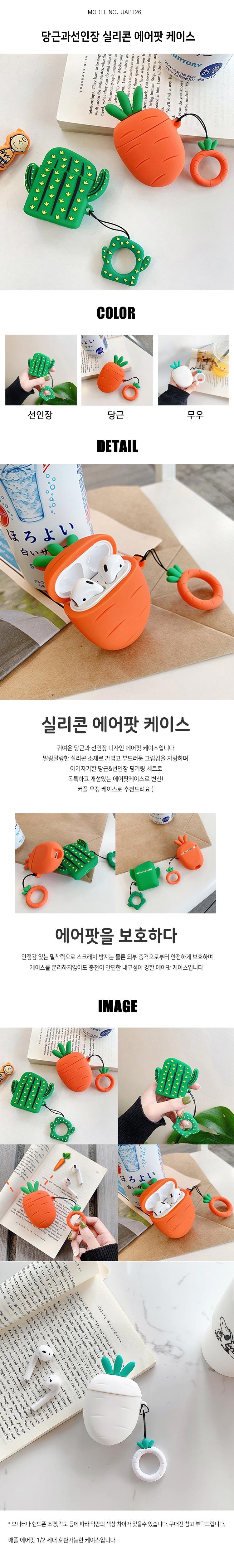 에어팟 에어팟2 케이스 당근 선인장 실리콘 키링 세트 - 유니커블, 6,000원, 이어폰, 이어폰 악세서리