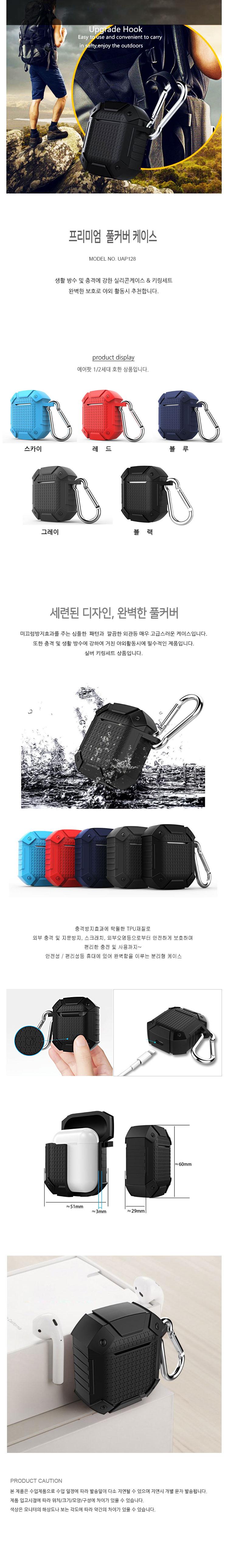에어팟 에어팟2 케이스 생활방수 실리콘 분실방지고리 - 유니커블, 7,500원, 이어폰, 이어폰 악세서리