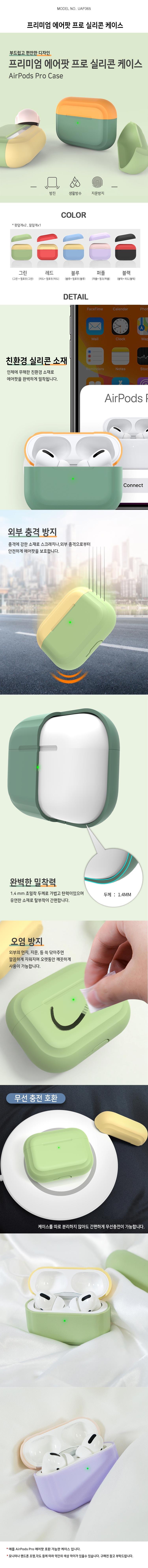 에어팟프로 3세대 무선충전 케이스 2in1 커버 실리콘9,900원-유니커블디지털, 애플, 케이스, 에어팟바보사랑에어팟프로 3세대 무선충전 케이스 2in1 커버 실리콘9,900원-유니커블디지털, 애플, 케이스, 에어팟바보사랑