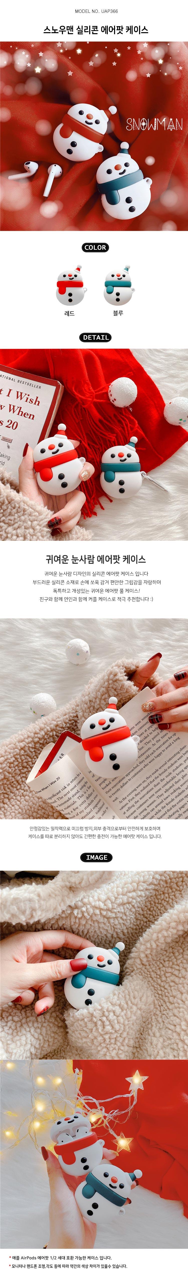 에어팟 케이스 1/2 커플 눈사람 캐릭터 실리콘 고리형 - 유니커블, 7,800원, 이어폰, 이어폰 악세서리
