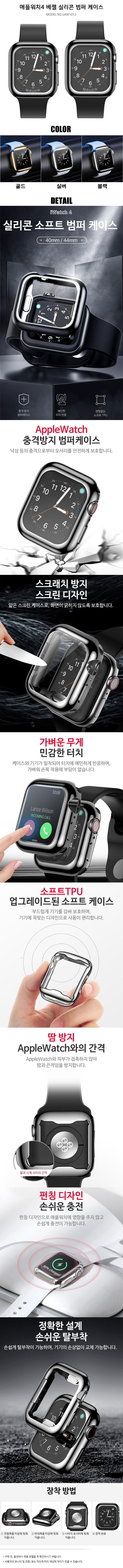 애플워치4 베젤 실리콘 소프트 범퍼 케이스 40 44mm - 유니커블, 6,400원, 케이스, 애플워치