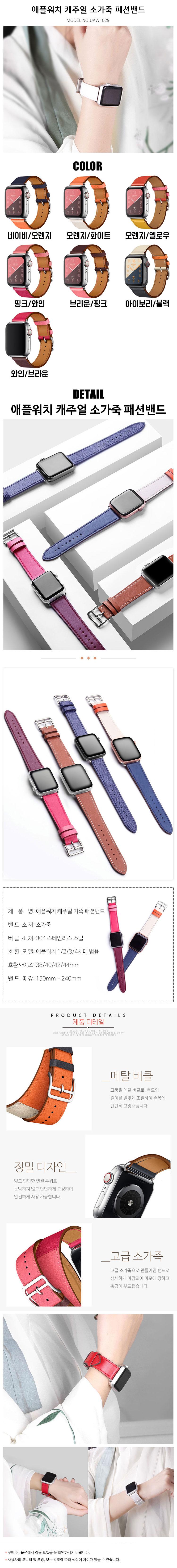 애플워치4 3 2 캐주얼 가죽 패션 밴드 스트랩 시계줄 - 유니커블, 14,200원, 케이스, 애플워치